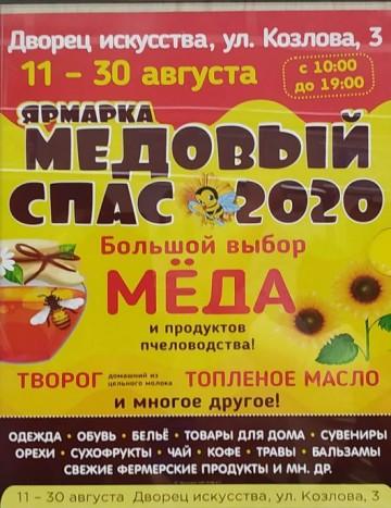 Ярмарка Модный Базар  распродажа одежды  меда  сухофруктов