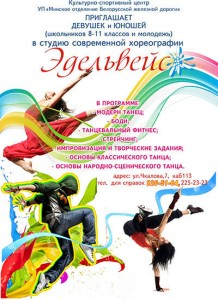 Приглашаем в студию современной хореографии <BR>(Дворец культуры железнодорожников , г. Минск , ул. Чкалова, 7)