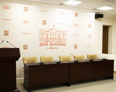 Конференц-зал  Дом Москвы  г. Минск  Беларусь