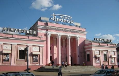 Кинотеатр  Победа   г. Минск  Беларусь