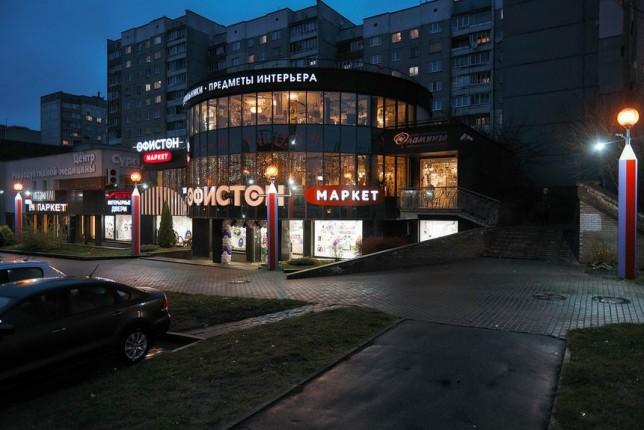"Магазин ""Офистон маркет""   г. Минск  Беларусь"