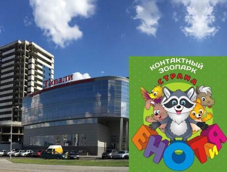 Страна Енотия в торговом центре  Тивали   г. Минск  Беларусь