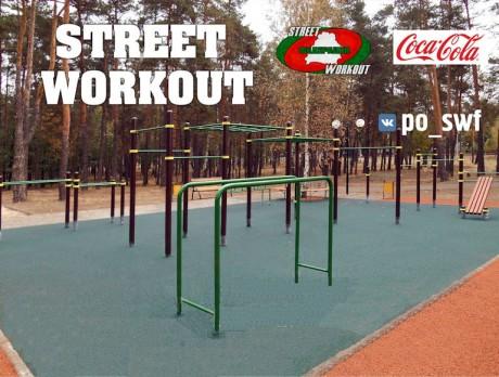 Спортивная площадка для занятий Street Workout  г. Светлогорск  Беларусь