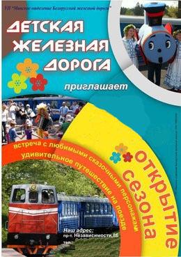 Открытие сезона Детской железной дороги