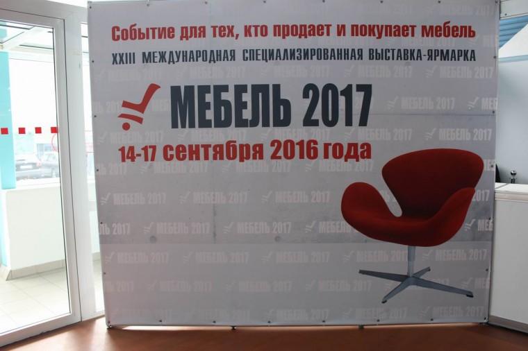 Выставка ярмарка  Мебель - 2017   г. Минск  Футбольный Манеж  с 14 по 17 сентября 2016 года