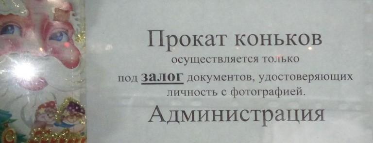 Прокат коньков   на катание для детей и взрослых  у Дворца спорта  г. Минск  25 декабря 2016