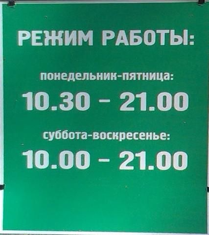 Время работы  бассейна с электролодочками  в парке Горького BR  г. Минск 28 мая 2016