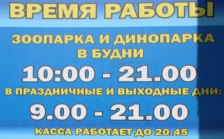 Время работы Минского зоопарка  27 августа 2016  г. Минск  улица Ташкентская  40