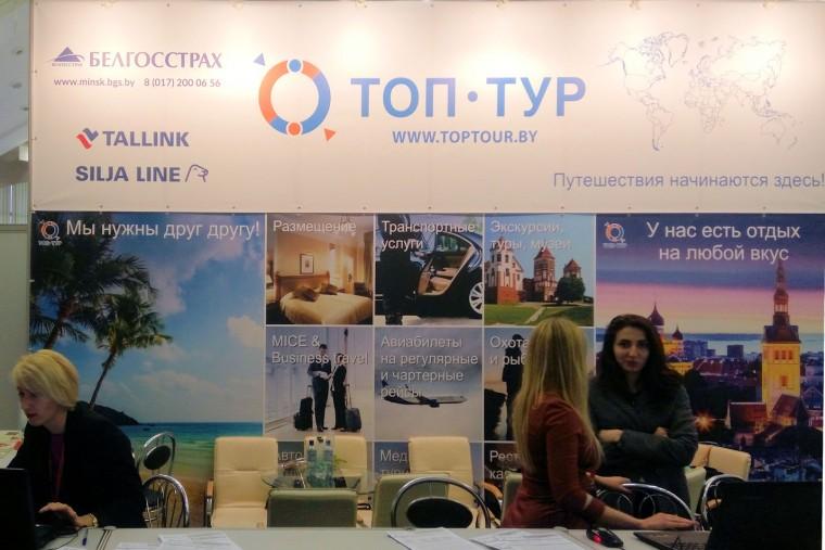 Топ Тур  на  туристической выставке  Отдых-2017   10 апреля 2017 Выставочный комплекс  БелЭкспо   Минск
