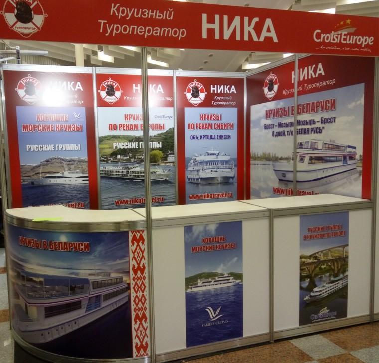 Морские круизы  на  туристической выставке  Отдых-2017   10 апреля 2017 Выставочный комплекс  БелЭкспо   Минск