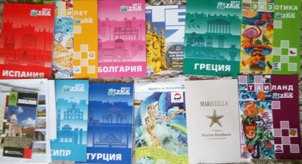 Буклеты  на  туристической выставке  Отдых-2017   10 апреля 2017 Выставочный комплекс  БелЭкспо   Минск