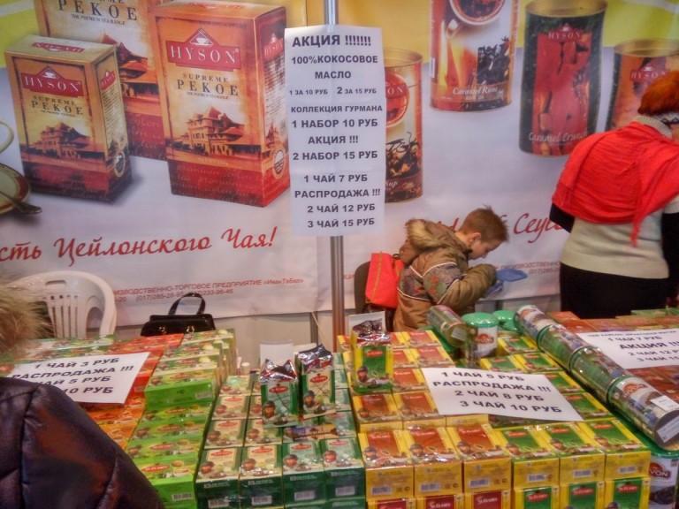 Чай на  фестивале еды и напитков  Фуд Шоу    4 декабря 2016  г. Минск  Дворец Спорта
