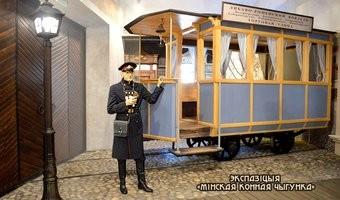 Выставка  Минская конная железная дорога