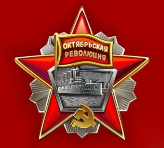 День Октябрьской революции  праздник  7 Ноября