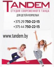 Tandem - школа, студия современного танца <BR>(  г. Минск  )