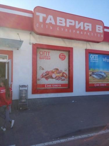 Супермаркет  Таврия-B   остановка  Солнечная  поселок Затока  Украина  время 16:50  14 июля 2017